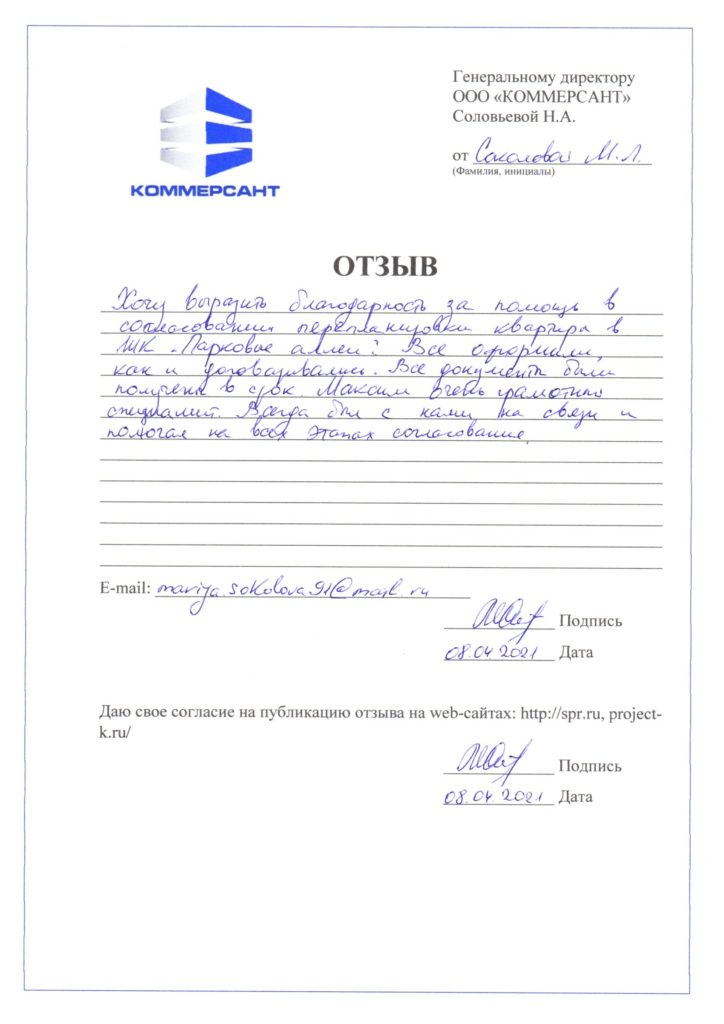 Отзыв Соколова
